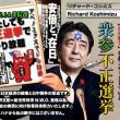 転載: 自民党の飯島は、都知事選の結果と表差を10日前に正確に言い当てた。