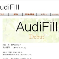 雑記(吸音材、公式webページ、第4回試聴会情報)
