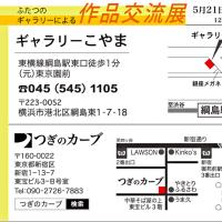 ふたつのギャラリーによる『作品交流展』/最終日!