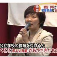 ごみの撤去 「確認していない」 大阪の国有地売却問題 (朝日新聞)