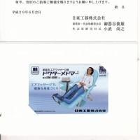 キター! 日東工器優待 図書カード2000円