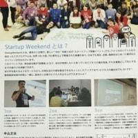 昨日は商工会議所に説明、そして来月Startup Weekend沼津に・・・
