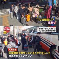 九州高校が下朝鮮への修学旅行を強行(激怒)こんな愚行を許してはならぬ!抗議だっ!