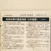 沖縄県・翁長知事の国連演説(日本語訳)・2015年9月24日(木)
