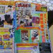 週刊少年ジャンプ34号