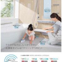 お風呂にトイレにキッチンに・・・♪
