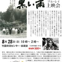 「黒い雨」上映会
