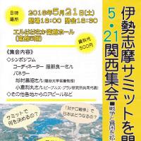 伊勢志摩サミットを問う! 5・21関西集会 ~戦争と貧困を拡大するサミットNO!~