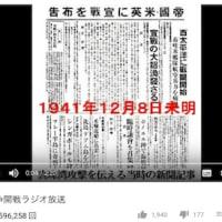 開戦記念日