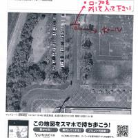 10月23日(日曜日)名古屋港サッカー場の注意事項