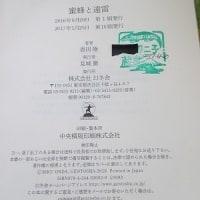 読書報告 これもスキ過ぎぃ~(^o^)丿