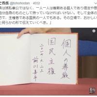 前川さんのような人が事務方のトップにいたということは、日本がまだ「救いようがある」ということだと思う