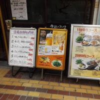 西門で中国郷土料理として「聚香閣」として再出発した日昇酒家が四川菜館になると言うが、店頭は八百屋。
