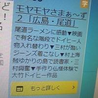来週の「モヤさま」で、尾道とか因島