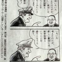 学習漫画・幣原総理からマッカーサーへ入れ替わった9条提案者の怪