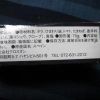 「タラのビスカヤ風」パンがよろしいなぁ・・洋風シリーズ缶詰は、やっぱし焼酎・泡盛には合わないぜ!