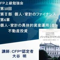 FP上級勉強会