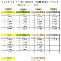 12/11(日)ORM エントリー状況