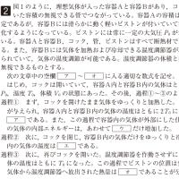 広島大学・物理 42