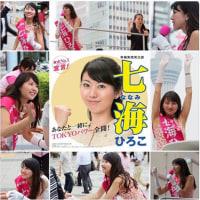 政策で評価され始めた、HRPアイドル七海ひろこ。