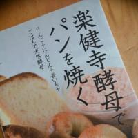 「楽健寺酵母でパンを焼く」でパン焼きに挑戦