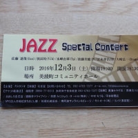 ジャズコンサート