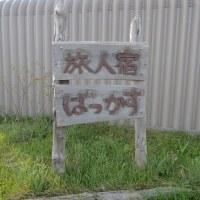 北海道車中泊旅行記-8