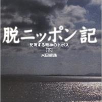 米田綱路 『脱ニッポン記 反照する精神のトポス(下)』