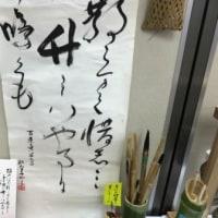 Gifu / Arts Exhibition (芸術展)
