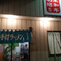 宝来軒(栃木県佐野市)