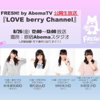 8月26日(金)テレビ出演情報。