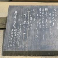 卯辰山「碑(いしずえ)」巡り ③