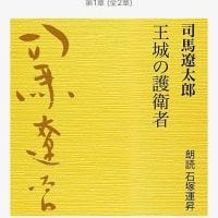 司馬遼太郎著「王城の護衛者」@Amazonオーディブル聴了。 幕末の動乱機に京都守護職に着いて、京都の治安を守った会津藩主の松平容保の物語。