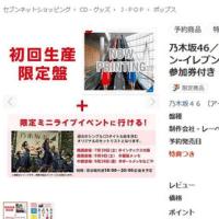 乃木坂46xセブン限定ライブ開催!先着販売(4万枚) 7/29大阪・9/9幕張・9/29名古屋