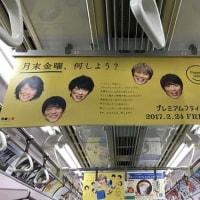 2月22日(水)のつぶやき:関ジャニ∞ プレミアムフライデー(電車中吊広告)