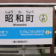 T27昭和町(香川県)しょうわちょう