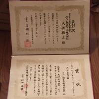 「みらい地震予測株式会社」さんが「神奈川ニュービジネス協議会賞」(KNBC賞)を受賞