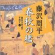藤沢周平 『春秋の檻 獄医立花登手控え①』 講談社文庫