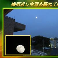 満月に期待をかけて 「梅雨近し今宵も暮れて朧月」