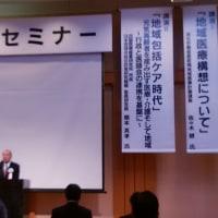 三重県医師会と三重県主催の「トップセミナー」開かれる