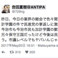 日弁連「イスラム教徒に配慮しる」と栃木刑務所に申し入れ!そもそも人の国で犯罪犯すなよっ(激怒)