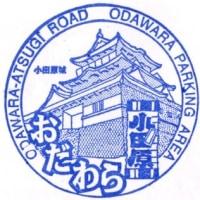 小田原PA(神奈川県小田原市)