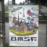 ゆく夏;日本SF展に行って来た!