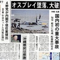 オスプレイ墜落に「感謝せよ」米軍の暴言