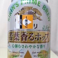 お酒:キリン 一番搾り 若葉香るホップ 限定醸造