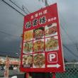 台湾料理『福賓楼』