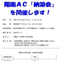 阪南AC納涼会を開催します。