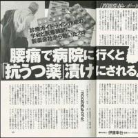 国民総薬漬けの真実!!
