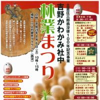 かみせ祭りと林業まつり/8月6日(土)は、川上村へ!(2016 Topic)