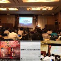 くまもと経営戦略セミナー2017参加してます!レストバー★スターライト熊本  栄田修士